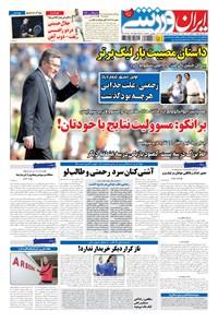 ایران ورزشی - ۱۳۹۴ سه شنبه ۹ تير