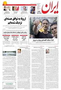 ایران - ۱۳۹۴ سه شنبه ۹ تير