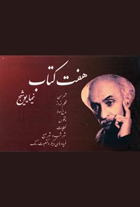 هفت کتاب نیما یوشیج