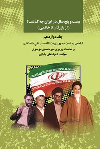 بیستوپنج سال در ایران چه گذشت؟ (از بازرگان تا خاتمی)، جلد دوازدهم