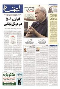 اعتماد - ۱۳۹۴ سه شنبه ۹ تير