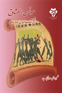 مونس العشاق (رساله عشق یا رساله فی حقیقه العشق)