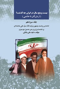 بیست و پنج سال در ایران چه گذشت؟ (از بازرگان تا خاتمی)، جلد سیزدهم