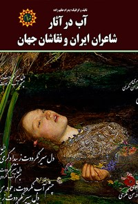 آب در آثار شاعران ایرانی و نقاشان جهان