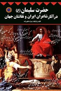 حضرت سلیمان (ع) در آثار شاعران ایران و نقاشان جهان