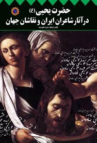 حضرت یحیی (ع) در آثار شاعران ایران و نقاشان جهان