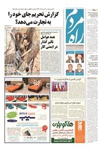 راه مردم - ۱۳۹۴ چهارشنبه ۱۰ تير