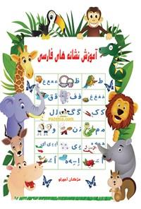 آموزش نشانههای فارسی