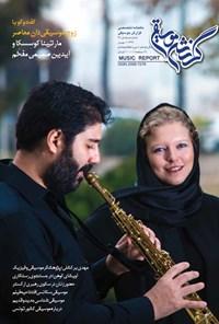 ماهنامه گزارش موسیقی ـ شماره ۹۶ ـ بهمن ۹۶