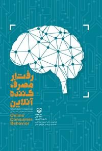 رفتار مصرفکننده آنلاین (نظریه و تحقیق در رسانههای اجتماعی، تبلیغات و خردهفروشی الکترونیکی)