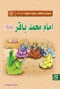 امام باقر (ع)؛ مجموعه چهارده معصوم (ع)