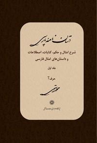 دستاننامه پارسی؛ شرح امثال و حکم، کنایات اصطلاحات و داستانهای امثال فارسی (جلد اول)