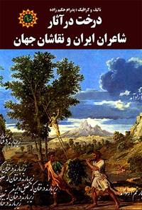 درخت در آثار شاعران ایران و نقاشان جهان