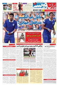 ایران ورزشی - ۱۳۹۴ پنج شنبه ۱۱ تير