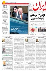 ایران - ۱۳۹۴ پنج شنبه ۱۱ تير
