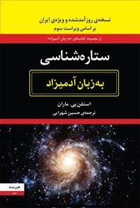 ستارهشناسی به زبان آدمیزاد
