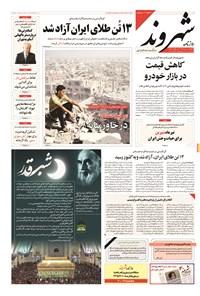 شهروند - ۱۳۹۴ پنج شنبه ۱۱ تير
