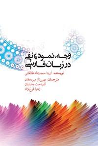 مقولهی وجه، نمود و نفی در زبان فارسی