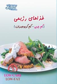 غذاهای ٰرژیمی (کم چربی - کم کربوهیدرات)