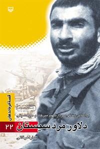 دلاور مرد سیستان؛ بر اساس زندگی سردار شهید میرقاسم میرحسینی (قصهی فرماندهان ۲۲)