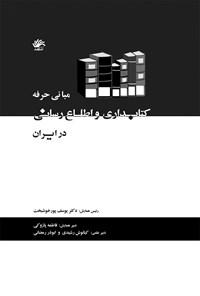 مبانی حرفه کتابداری و اطلاعرسانی در ایران؛ مجموعه مقالات اولین همایش کتابداری و اطلاعرسانی