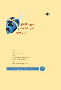 مدیریت دادهها و امنیت اطلاعات در کسب و کارها (جلد دوم)