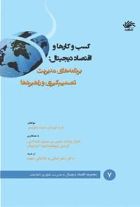 کسب و کارها و اقتصاد دیجیتال؛ برنامههای مدیریت تصمیمگیری و راهبردها (جلد هفتم)