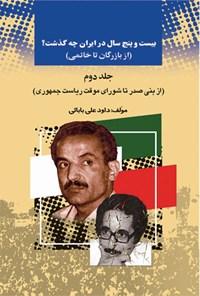 بیست و پنج سال در ایران چه گذشت؟ (از بازرگان تا خاتمی)، جلد دوم