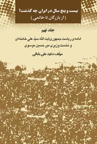 بیستوپنج سال در ایران چه گذشت؟ (از بازرگان تا خاتمی)، جلد نهم