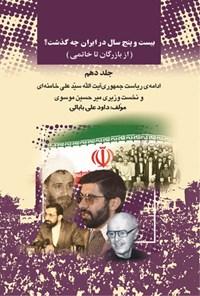 بیست و پنج سال در ایران چه گذشت؟ (از بازرگان تاخاتمی)، جلد دهم