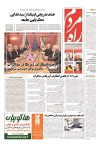 راه مردم - ۱۳۹۴ يکشنبه ۱۴ تير
