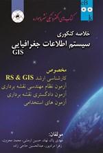 سیستم اطلاعات جغرافیایی GIS