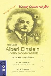 نظریه نسبیت چیست؟ (نسبیت به زبان ساده)