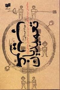 تعمیدیان غریب: مطالعهی مردمشناختی در دینورزی صابئین مندائی ایران