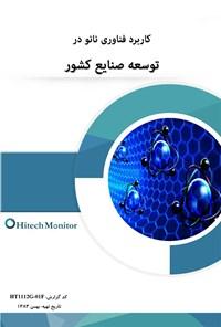 کاربرد فناوری نانو در توسعه صنایع کشور