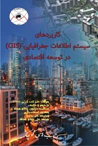 کاربردهای سیستم اطلاعات جغرافیایی (GIS) در توسعهی اقتصادی