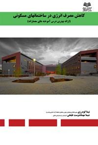 کاهش مصرف انرژی در ساختمانهای مسکونی (ارائهی بهترین درس آموختههای معمارانه)