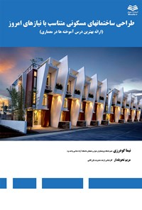 طراحی ساختمانهای مسکونی متناسب با نیازهای امروز