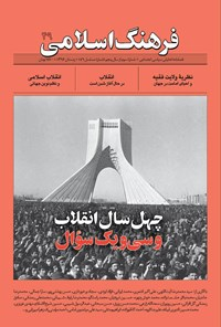 فصلنامۀ فرهنگ وا دبیات انقلاب اسلامی ـ شماره ۴۹ ـ زمستان۹۶