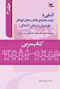 کتاب مربی؛ آشنایی با برنامهی دورهی پیش دبستانی (آمادگی) جلد سوم