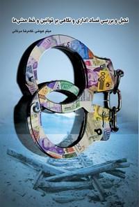 تحلیل و بررسی فساد اداری و نگاهی به قوانین و خطمشیها