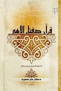 قرآن گفتار الاهی