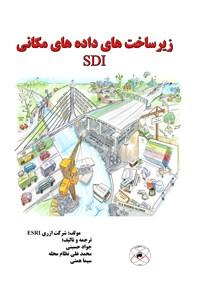 زیرساختهای دادههای مکانی (SDI)