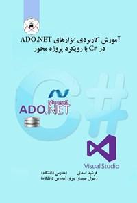 آموزش کاربردی ابزارهای ADO NET در زبان #C با رویکرد پروژهمحور