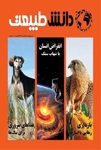 مجله دانش طبیعت| شماره ۲
