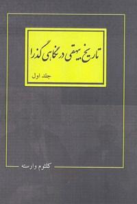 تاریخ بیهقی در نگاهی گذرا (جلد اول)
