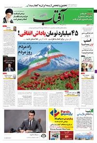 آفتاب یزد - ۲۱ بهمن ۱۳۹۶