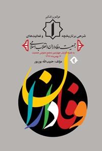 شرحی بر تاریخچه و فعالیتهای جمعیت وفاداران انقلاب اسلامی