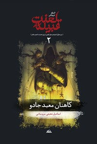 تاریخ فرهنگی قبیله لعنت، جلد دوم: (کاهنان معبد جادو)