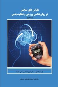 مقیاسهای سنجش در روانشناسی ورزشی و فعالیت بدنی؛ جلد اول